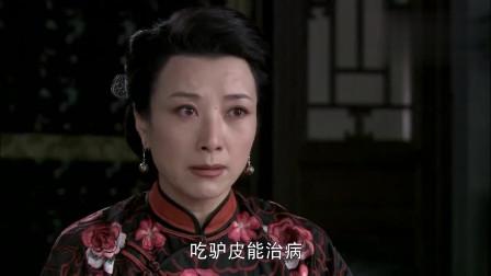 大宅门:怀孕的姨太太吃阿胶,留学大小姐说吃驴皮的是野蛮人!