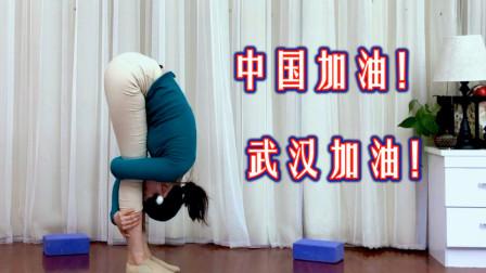 不出门也能强身健体励志心声《你安好我无恙》武汉加油中国加油