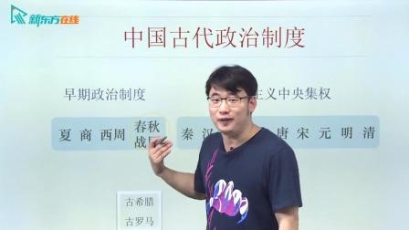 新东方在线周中同步录播课 高三历史 高三历史-关也-第1讲:中国古代制度