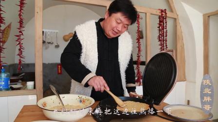农村男子在窑洞里第一次用电饼铛烙早餐饼,色泽金黄,真美味