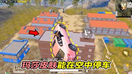 """和平精英:玛莎皮肤的新功能,可以让载具""""停留""""在空中!"""