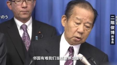 日自民党议员向中方捐款:邻国有难当然要伸出援手