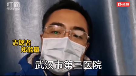 """立下""""生状""""逆行支援武汉——湖南志愿者郑能量,真的很正能量!"""