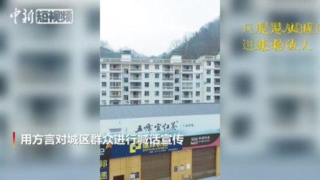 """湖北五峰: 无人机助阵防控 方言""""硬核""""喊话"""