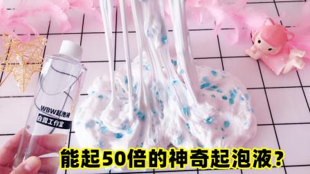 白露家的神奇起泡液,毒手也能轻松起泡10到50倍?无硼砂测评