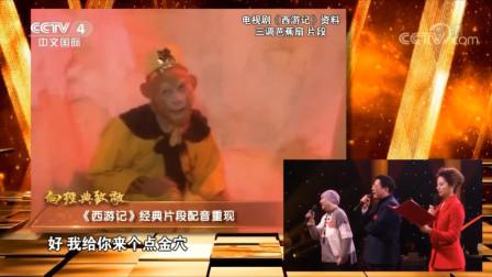 《西游记》原版现场配音孙悟空和铁扇公主《三调芭蕉扇》