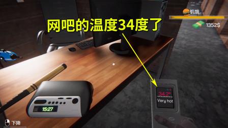 网吧模拟器02:小帕的网咖温度高达34度,却没有钱去买空调