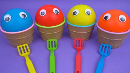 4种颜色的冰激凌 打开冰激凌有惊喜玩具蛋哦