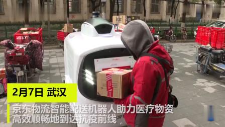 """前几天""""援兵""""到了!京东配送机器人支援武汉抗疫一线"""