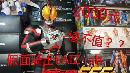【黑猫玩聚堂】114期假面骑士faiz rah 2000块钱值得买吗?
