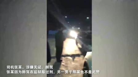 黑龙江2男子无证醉驾闯卡点 一个自称刚出来 一个自称是