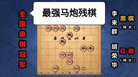 """胡荣华:巅峰胡司令就是""""中国象棋之神"""",最强马炮残棋"""
