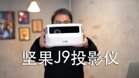 坚果J9投影仪真实消费者体验评测!