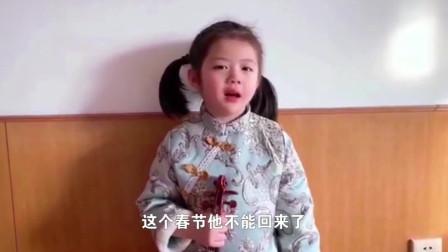 山东5岁女孩哭腔为医生爸爸隔空送祝福 还给爸爸拉小提琴