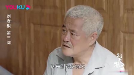 刘老根:刘老根总是护着药丸子,女儿看出事情不对,老爷子急了