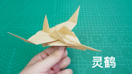 玉树临风的灵鹤纸飞机,飞行姿态飘逸灵动!