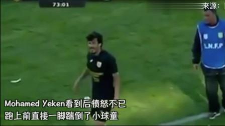 鞋被扔上看台,突尼斯球员一脚踹倒小球童,引发大规模冲突!