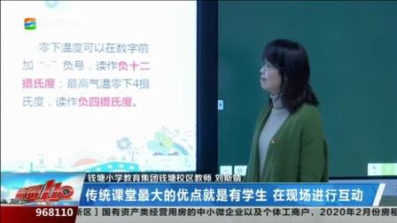 """【福州】鼓楼区""""空中课堂""""开始直播 近七万学生同时学习"""