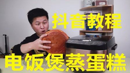 """烘焙小白学抖音教程做""""电饭煲蒸蛋糕""""耗时四个小时,能做成功吗"""