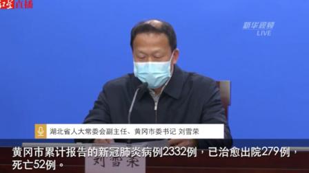 黄冈累计报告新冠肺炎2332例,8437人尚在接受医学观察