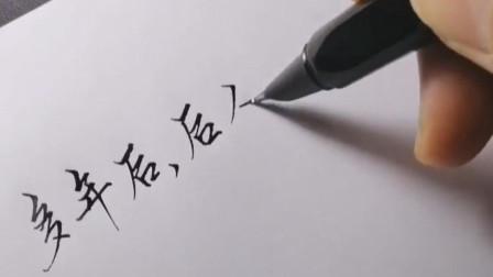 硬笔书法欣赏