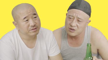 用《最佳损友》打开《乡村爱情12》,刘能赵四也上头!