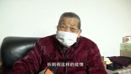 福建泉州晋江西园小桥98岁老人捐1000元买口罩