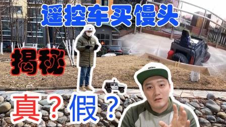 抖音爆火的遥控车买馒头视频是真的吗?