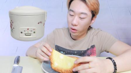 小伙学着做网红电饭煲蛋糕,看着简单,但是结果却是失败了!