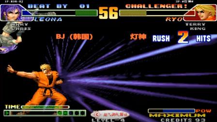 拳皇98c:不愧是最累坂崎良,再次反三翻盘,韩国BJ已完全不是对手