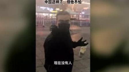 老外第一次来中国过年,却遇上疫情,这是种什么体验?