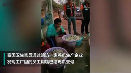泰国工厂让工人用嘴给鸡爪去骨 每天都可向市场提供500公斤