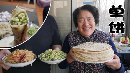 老妈做单饼,山西特色面食 ,宣软又筋道,卷上菜咬一口,超好吃
