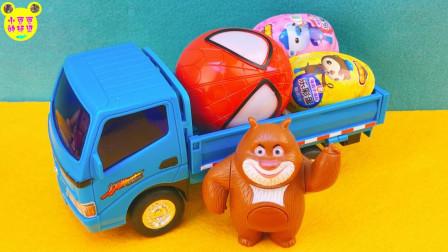 蜘蛛侠玩具蛋分享!熊出没开工程车运巴克队长奇趣蛋