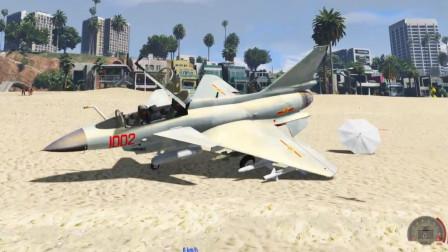 GTA5: 歼10战斗机降落在沙滩上的精彩瞬间