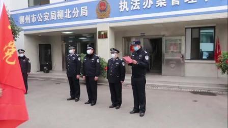 #让党旗在战疫一线飘扬 柳北分局举行党员先锋队授旗仪式!@八桂警事