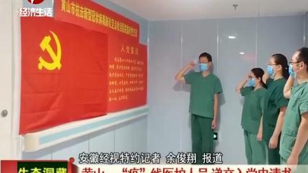 """江淮战疫 党旗飘扬:黄山:""""疫""""线医护人员 递交入党申请书"""