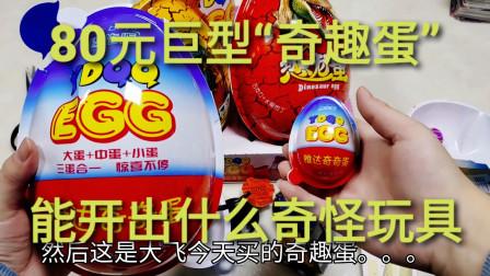 """80元豪华""""巨型奇趣蛋"""",放大10倍的巧克力蛋,里面抽到什么奖品"""