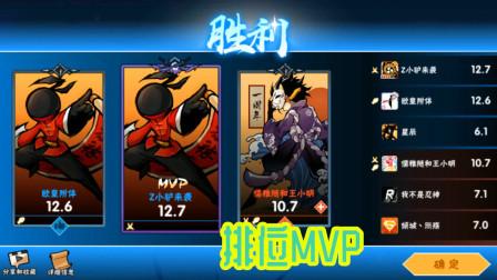 【Z小驴】忍者必须死3~第45期排位!两场MVP!舒服!