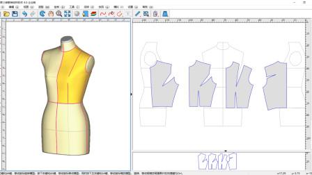 图易软件:原型纸样3D设计