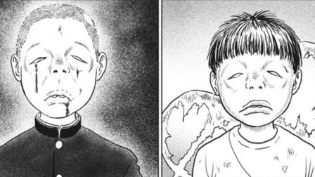 【人间失格23伊藤润二】渣男主角终于找到了自己初中女友和孩子