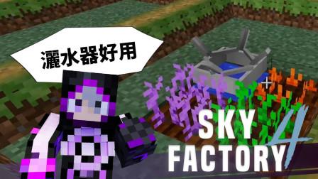 我的世界 模组包生存 - 天空工厂4 34 农业进化倒数中 这个洒水器有点神