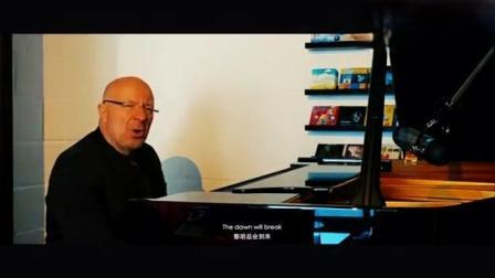 国际音乐大师创作歌曲《黎明的编钟声》为中国加油!