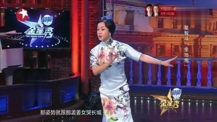 金星秀:金星自曝无意捅坏水泥墙!邻居上演一出孟姜女哭长城!