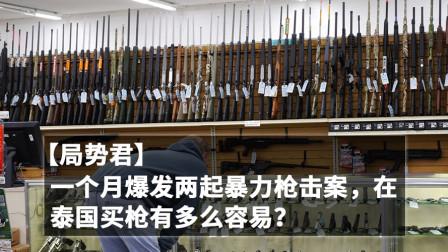 【局势君】一个月爆发两起暴力枪击案,在泰国买枪有多么容易?
