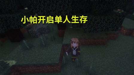 我的世界光影生存01:小帕开启了单人冒险,光影拔刀剑