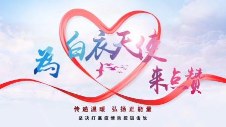 封面 陕北说书《为白衣天使来点赞》表演:孙占东