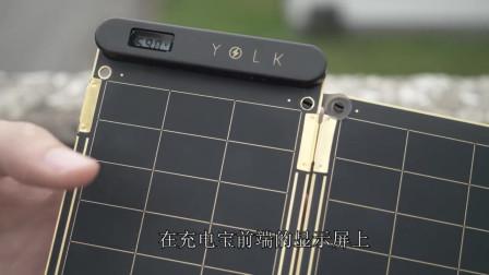 太阳能充电宝问世!能随身携带,有光的地方就能充电