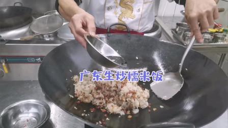 """中国广东名菜""""生炒糯米饭""""生手难度五颗星,八哥教你百之百成功"""