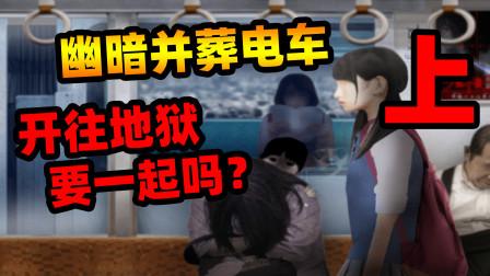 幽暗并葬列车:小女孩坐上了通往地狱的列车,你敢来陪同吗?上